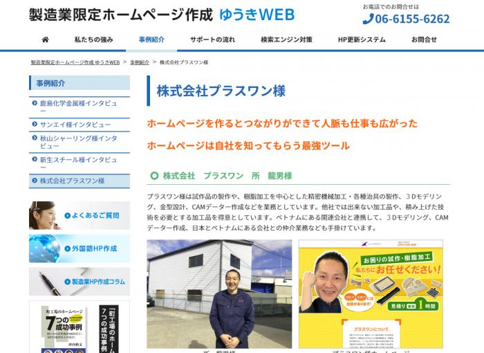 ゆうきWEB>事例紹介>プラスワン